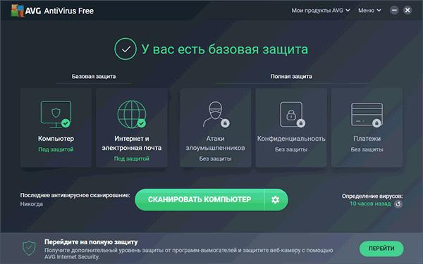 avg-antivirus-free-2019.png