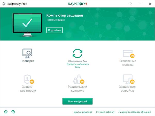kaspersky-free-antivirus-2017.png