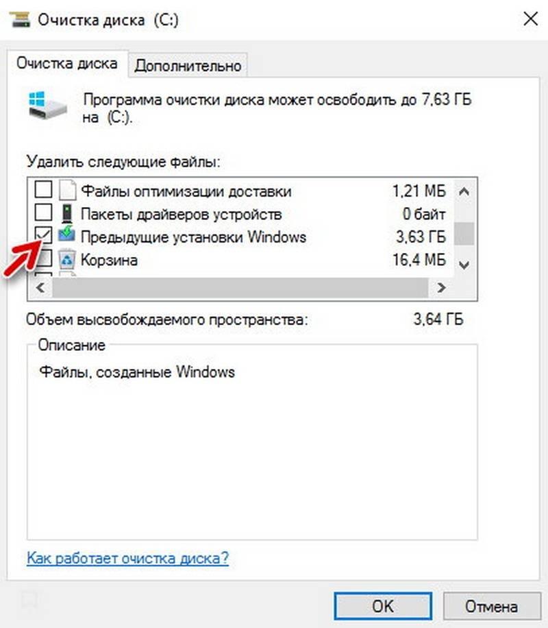 predydushhie-ustanovki-windows-ochistka-windows-10.jpg