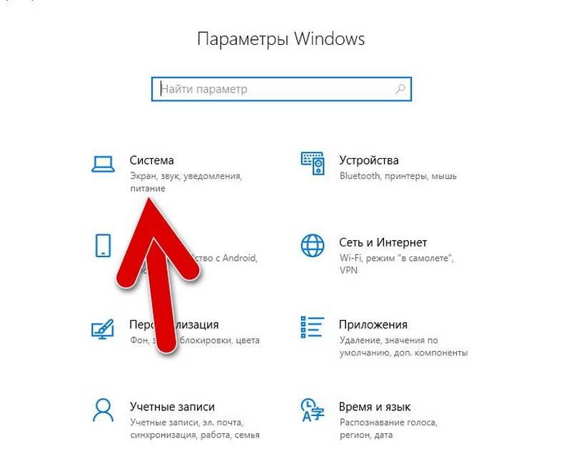 sistema-v-parametrah-windows-10.jpg