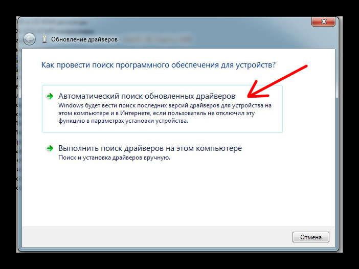 avtomaticheskij-poisk-obnovlennyj-drajverov-windows-7.png