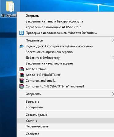 kak-udalit-papku-v-windows-10.jpg
