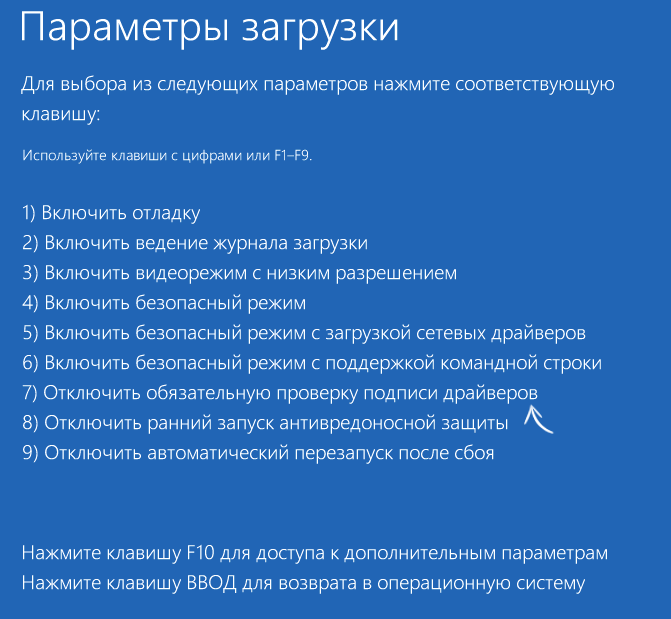 driver-signature-check-off-windows-10.png
