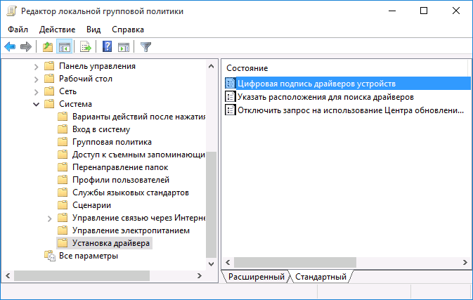 driver-policies-windows-10.png