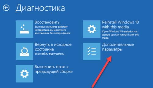perehodim-v-dopolnitelnyie-parametryi-windows-10-500x289.png