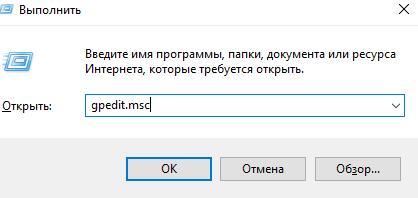 otkryivaem-redaktor-gruppovoy-politiki-windows-10.png