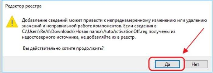 Podtverzhdaem-dejstvie-nazhav-Da--e1532541050762.jpg