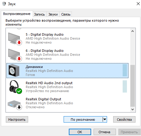 ustrojstvo-vosproizvedeniya-zvuka-po-umolchaniyu-Windows-10.png