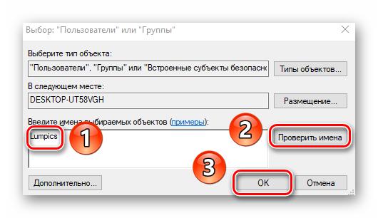 ukazanie-imeni-uchetnoj-zapisi-windows-dlya-dobavleniya-v-gruppu-polzovatelej.png