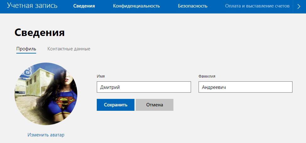 Kak-izmenit-imya-uchetnoj-zapisi-Majkrosoft-v-Windows-10.png