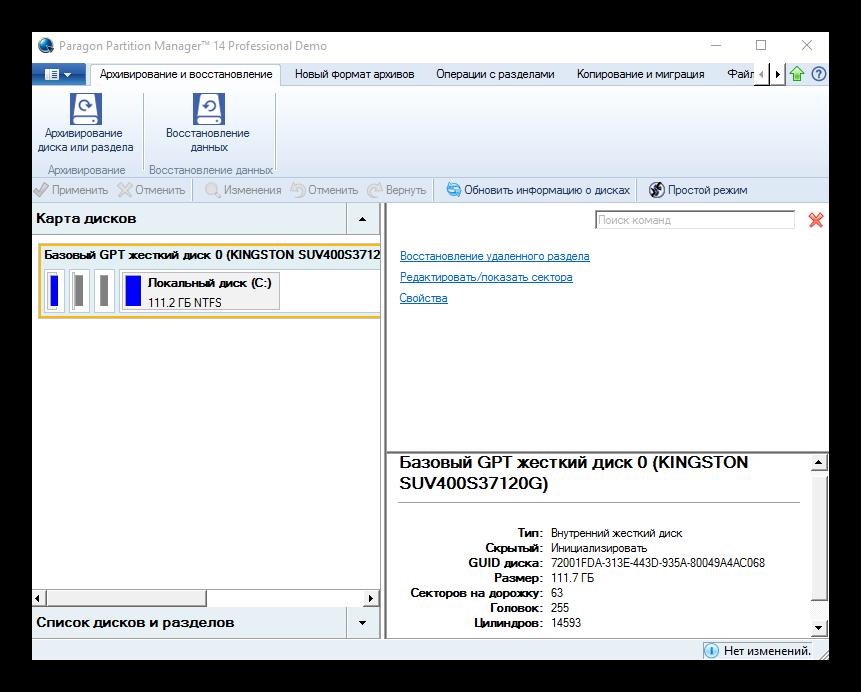 Glavnoe-okno-programmyi-Paragon-Partition-Manager-1.png