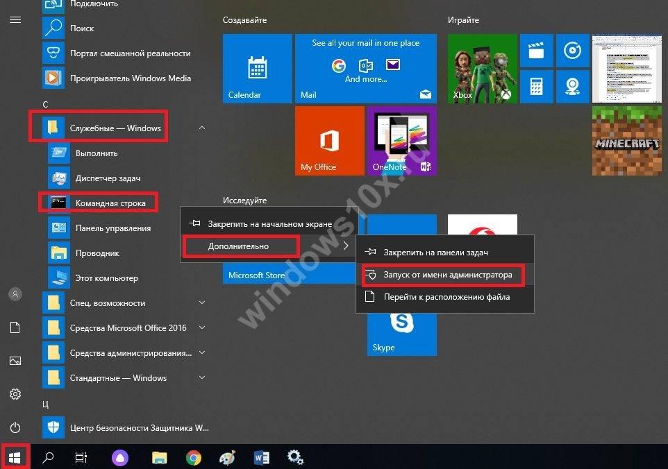 Srok-dejstviya-vashej-licenzii-Windows-10-istekaet-kak-ubrat-soobshchenie.jpg