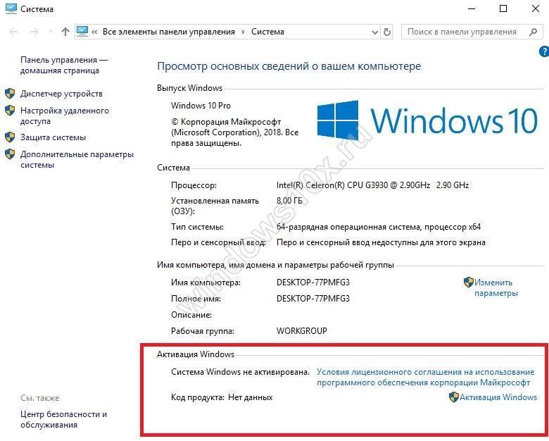 Srok-dejstviya-vashej-licenzii-Windows-10-istekaet-kak-ubrat-soobshchenie-10.jpg