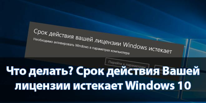 CHto-delat-Srok-dejstviya-Vashej-litsenzii-istekaet-Windows-10-660x330.png
