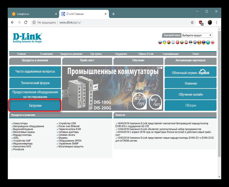 Perehod-k-stranitse-podderzhki-dlya-zagruzki-drajverov-setevogo-adaptera-na-ofitsialnom-sajte.png