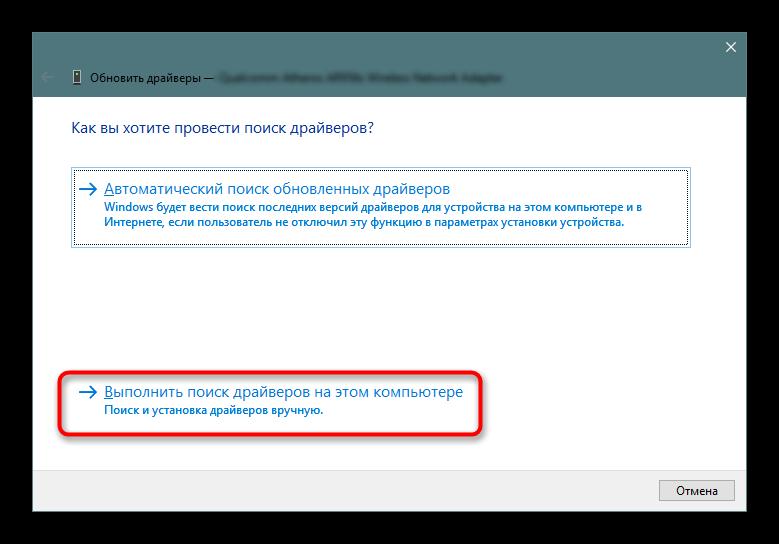 Perehod-k-ruchnoj-ustanovke-drajvera-setevogo-adaptera-v-Windows-10.png