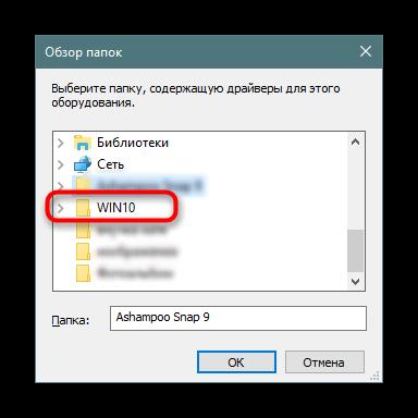 Vybor-papki-s-fajlami-drajvera-setevoj-karty-dlya-ustanovki-v-Windows-10.png