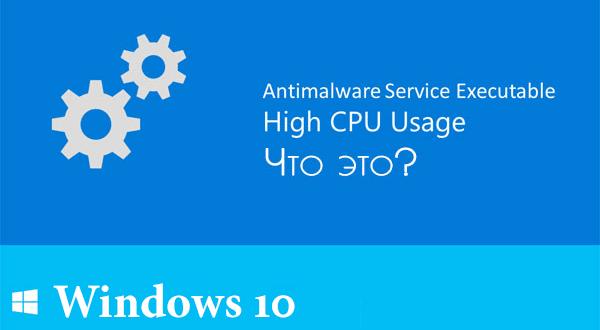 AntiMalware-Service-Executable-kak-otklyuchit-v-windows-10-600x330.png