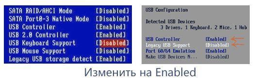 10573657907-vklyuchenie-podderzhki-klaviatury-v-biose.jpg