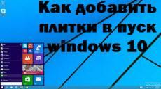 plitki-v-pusk-windows-10.jpg