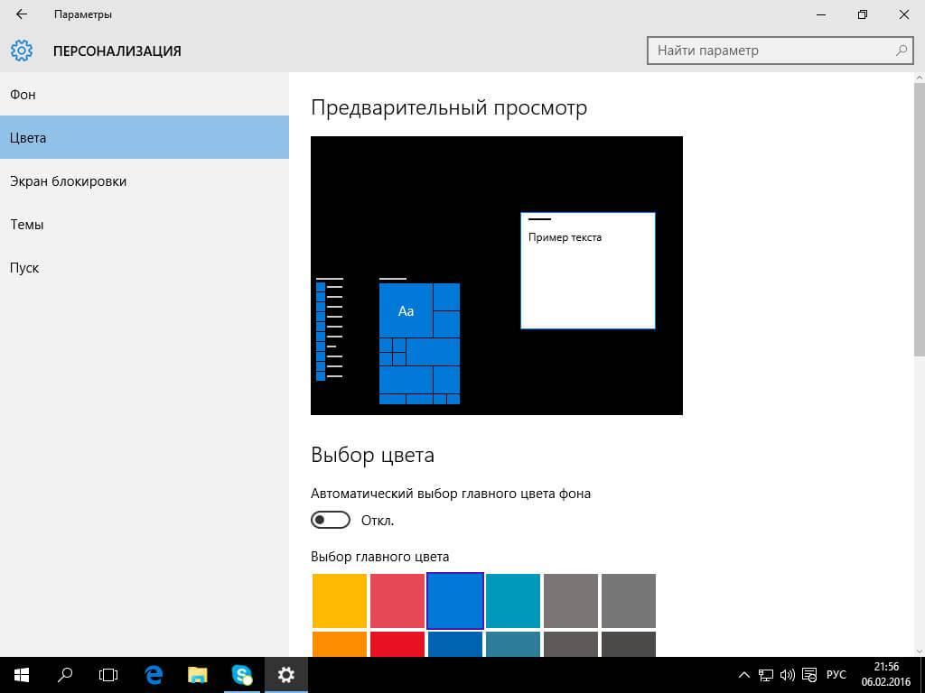Kak-dobavit-plitki-v-pusk-windows-10-03.jpg