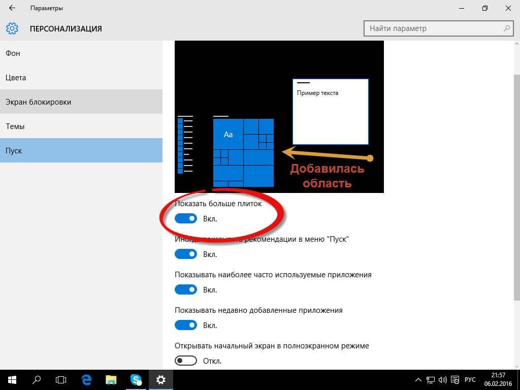 Kak-dobavit-plitki-v-pusk-windows-10-05.jpg