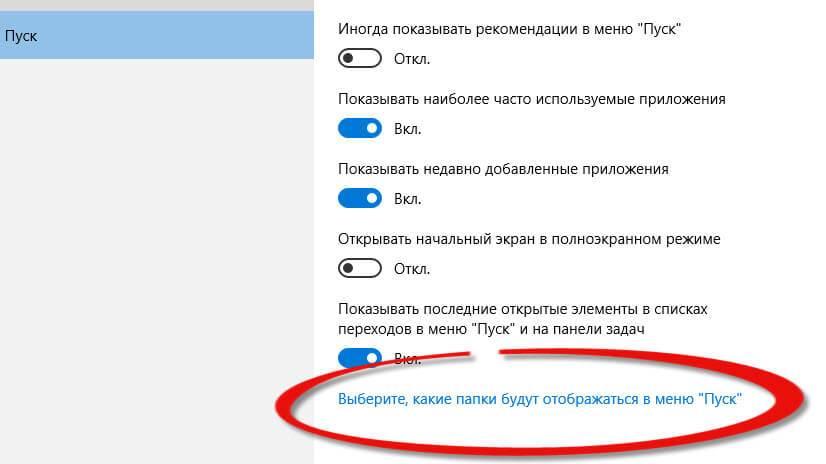 Kak-dobavit-plitki-v-pusk-windows-10-11.jpg