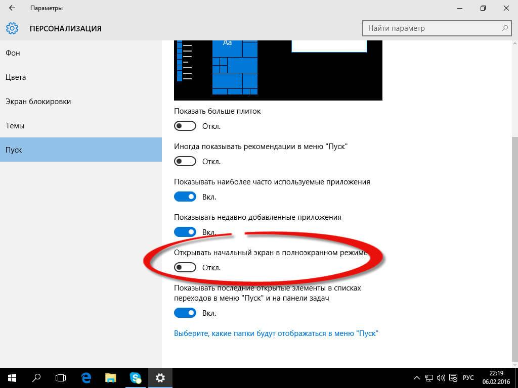 Kak-dobavit-plitki-v-pusk-windows-10-10.jpg