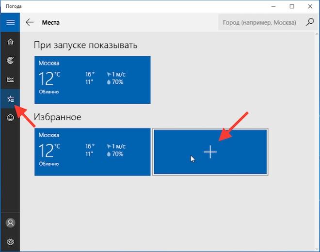 Погода_Windows_005.jpeg