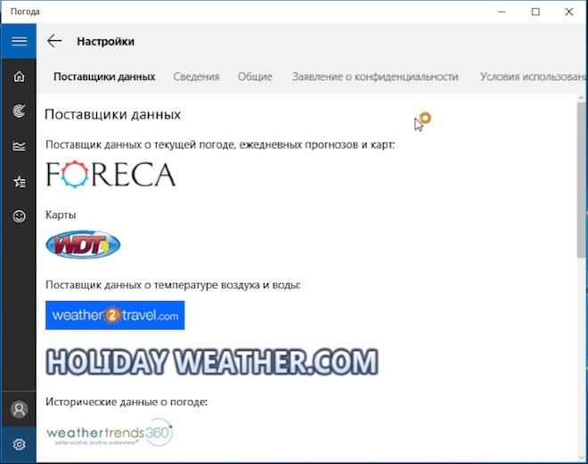 Погода_Windows_009.jpeg