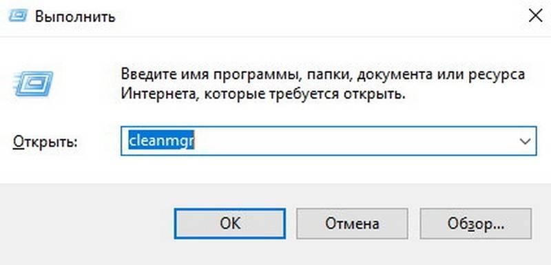 clean-mgr-windows-10.jpg