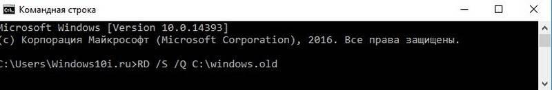 Ochitska-cherez-komandnuyu-stroku-windows-old-na-windows-10.jpg
