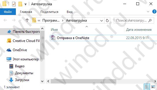 avtozagruzka-windows.png
