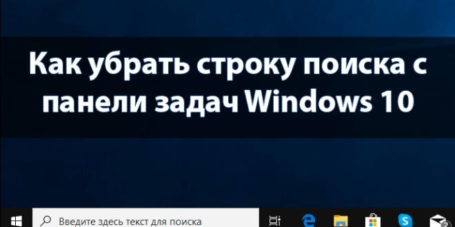 Kak-ubrat-stroku-poiska-s-paneli-zadach-Windows-10-e1566894552603-660x330.png