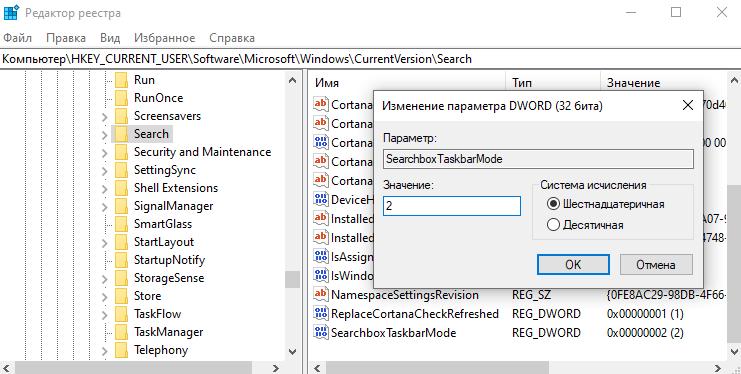 Kak-ubrat-poisk-s-paneli-zadach-v-Windows-10.png