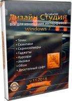 1542191048_windows7-dizain.jpg
