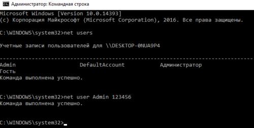 smena-parolya-v-komandnoy-stroke-windows-500x252.png