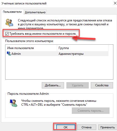 trebovat-vvoda-imeni-i-parolya-windows-10.png