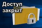 Kak-zakryit-dostup-k-svoey-OS.png