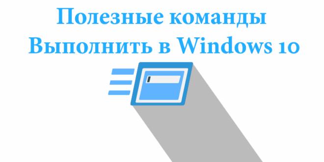 Poleznye-komandy-Vypolnit-v-Windows-10-e1521465682744-660x330.png