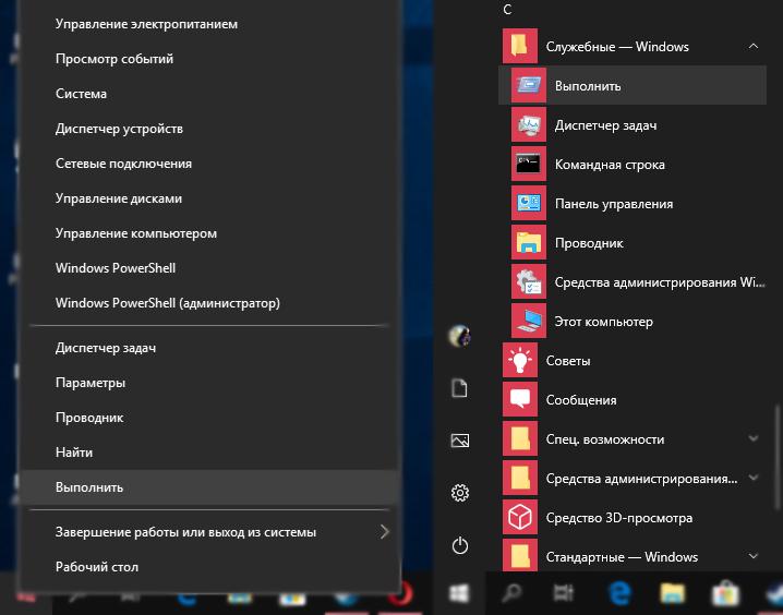 Kak-vyzvat-vypolnit-v-Windows-10.png