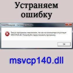 MSVCP110.dll-error.jpg