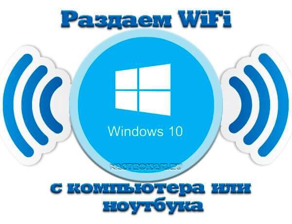 windows10-share-wifi.jpg