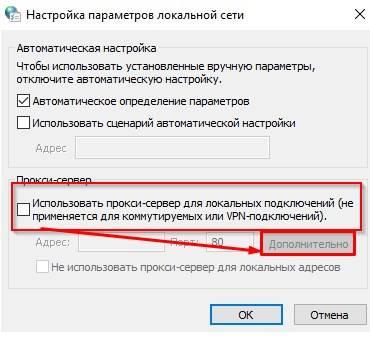 Настройка прокси-сервера на Windows 10: инструкция в картинках