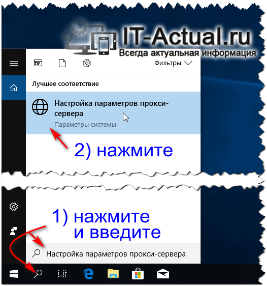 How-to-config-connection-via-proxy-server-in-Windows-10-1.png
