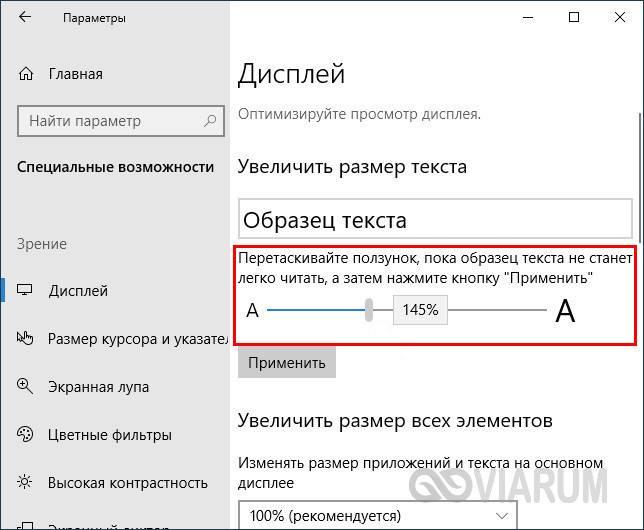 mashtab-ekrana-windows-5.jpg