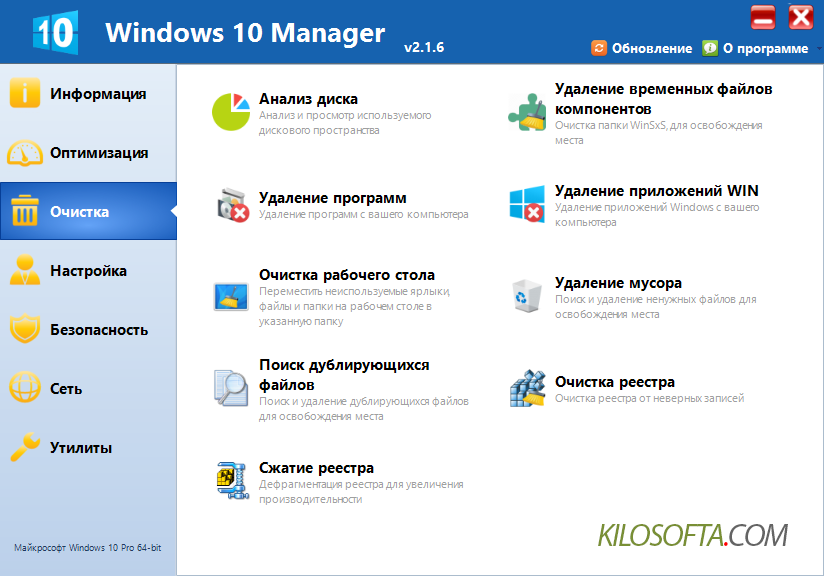 1507565734_windows-10-manager.png