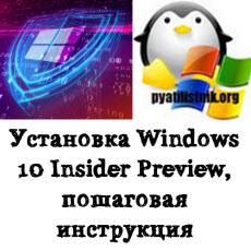 windows-10-insider-preview-logo.jpg
