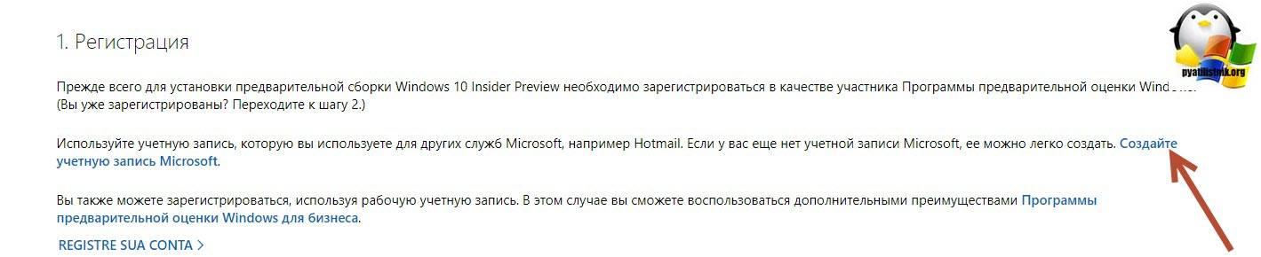 windows-10-insider-preview-01.jpg