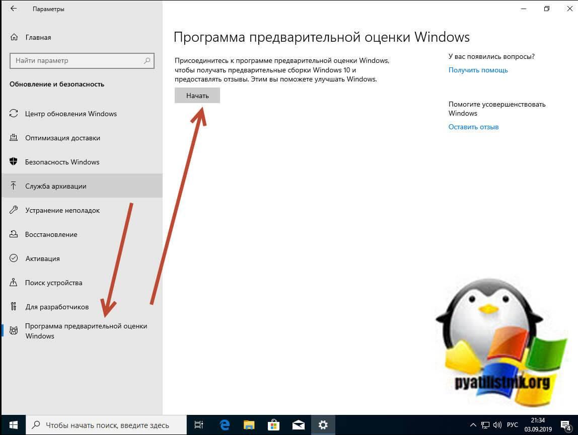 programma-predvaritelnoy-otsenki-windows.jpg